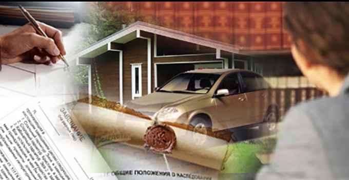 Хилвар Как вступить в наследство автомобиля конечно, вовсе