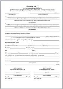 Обязанности сторон по договору продаже билетов пример договора