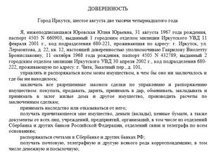 Доверенность от учредителя - советы 28 841 адвокатов и юристов