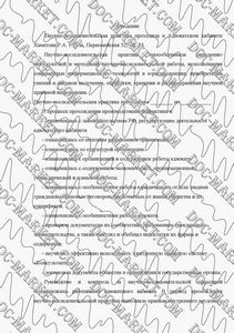 Дневник научно исследовательской практики магистрантов образец  Отчет по научно исследовательской практике