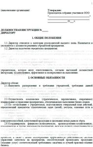 должностная инструкция помощника руководителя