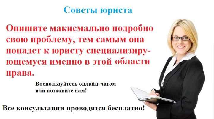 юрист по недвижимости консультация бесплатно онлайн Элвин
