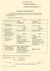 Заявление в загс на регистрацию брака за сколько месяцев 2018.
