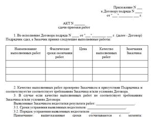 Составляем акт приема-передачи работ: инструкция, бланк акта и.