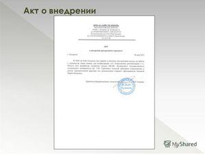 Акт внедрения дипломной работы образец Трудовые отношения Полезные  Акт внедрения результатов дипломной работы