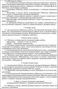 Перезаключение трудового договора в новой редакции трудовой договор для фмс в москве Сорокин переулок